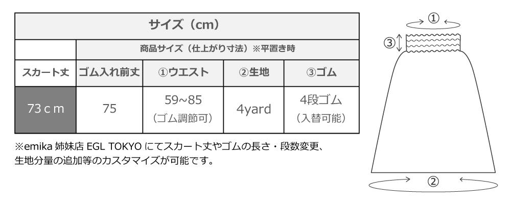 フラダンス ダブル リバーシブル パウスカート 73cm丈 イエロー 2192