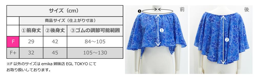 フラダンス コシボケープ ティアレ柄 ターコイズブルー Fサイズ J2706