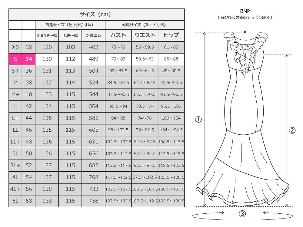Sサイズ フラメンコ 胸元フリル ベルベット×コシボ ワンピース レッド×ホワイト 2443rdwhs