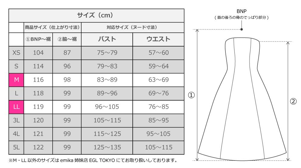 ストラップレス ミディ丈 ホワイト×ブラック M(F)サイズ 2485whbkF