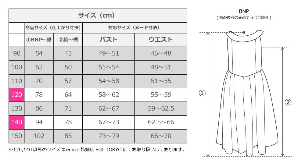 フラドレス  ケイキ ティアレ ピンク 120・140サイズ Jp48pi