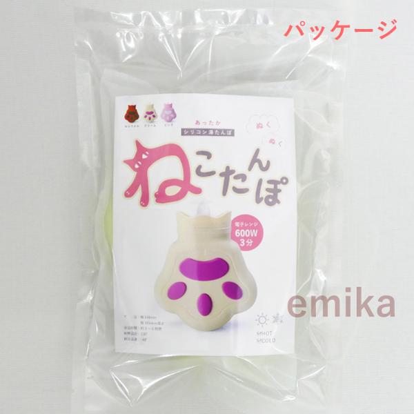 湯たんぽ 猫型 レンジ 加熱 クリーム色 宅配便発送 1yutanpo-cr