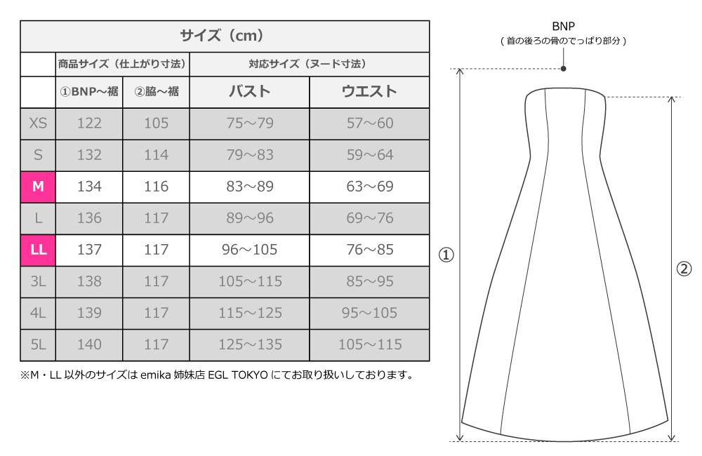 フラドレス ストラップレス ロング丈 ロイヤルブルー M(F)サイズ 2045rbF