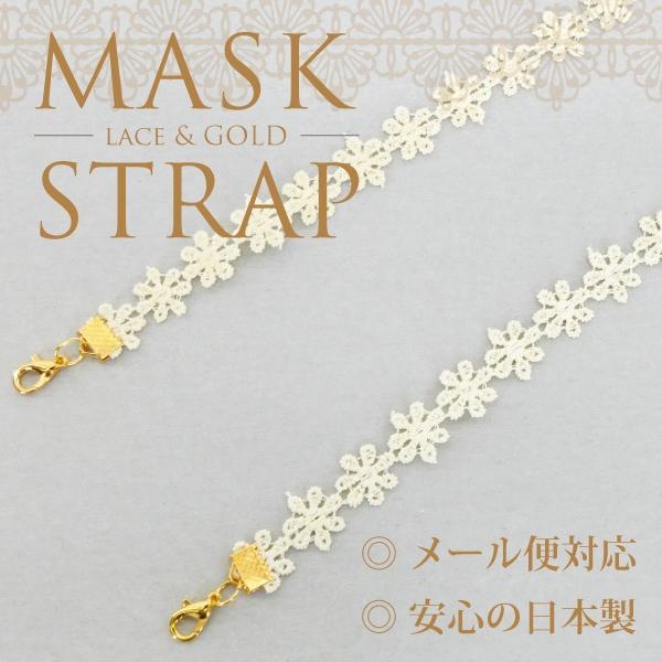 マスクストラップ花柄 レース クリーム 日本製 maskstrap-madeinj-cr