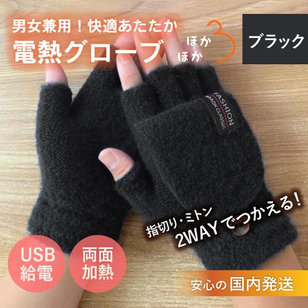 電熱グローブ 電熱加熱手袋 男女兼用 ブラック 1heater-glove-black