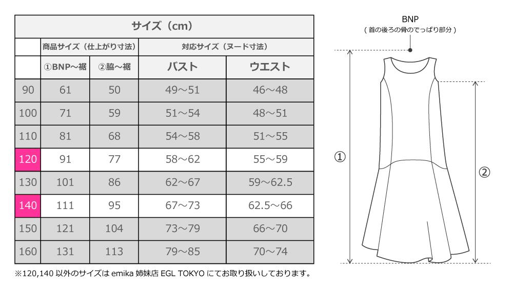 フラダンス ケイキ ロケラニシャンタンドレス ピンク 120サイズ p36pi120