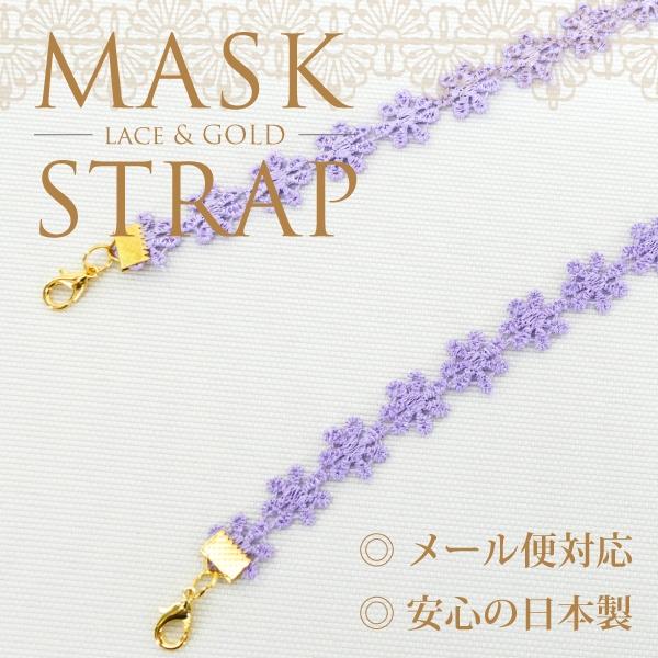 マスクストラップ花柄 レース ラベンダー 日本製 maskstrap-madeinj-la