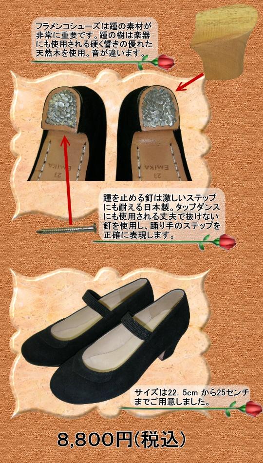フラメンコ シューズ 23.5cm fs235