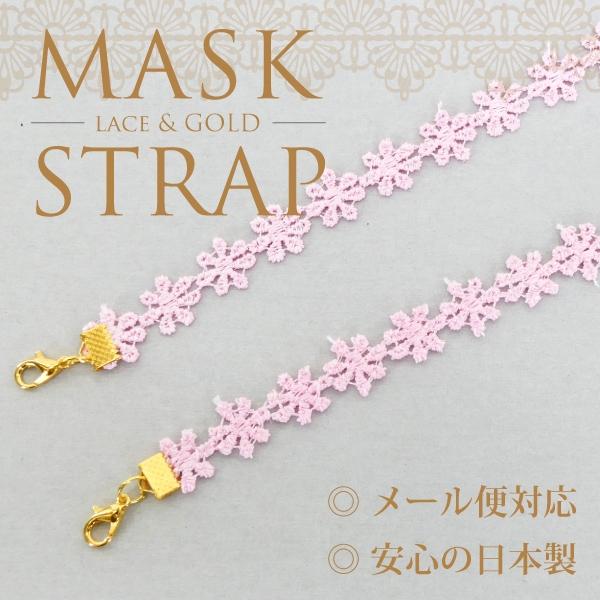 マスクストラップ花柄 レース ピンク 日本製 maskstrap-madeinj-pi