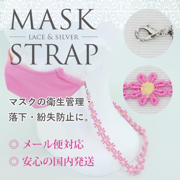 マスクストラップ 花柄 レース ピンク×イエロー maskstrap-lace-pi