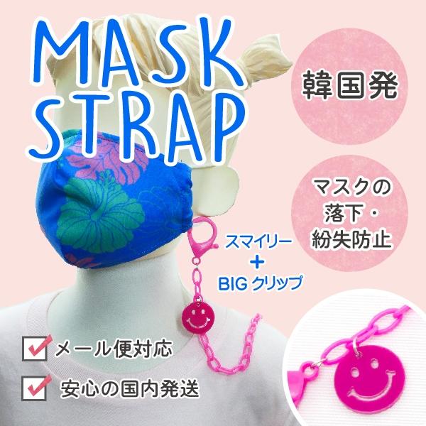マスクストラップ ピンク ニコちゃん スマイル maskstrap-smile-pi