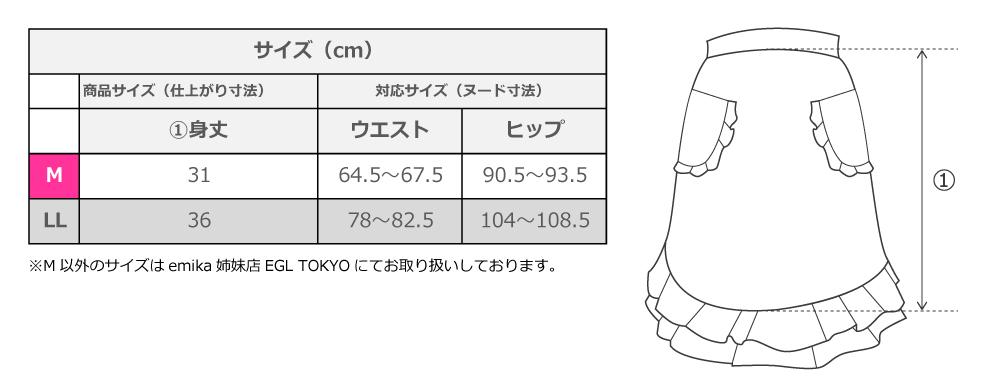 Mサイズ フラメンコ フリルエプロン ブラック  2381bkF