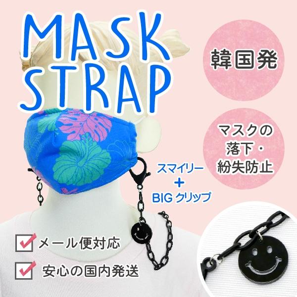 マスクストラップ ブラック ニコちゃん スマイル maskstrap-smile-b