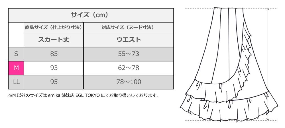 Mサイズ フラメンコ 1cm総水玉&斜めフリル ファルダスカート ブラック 1783b