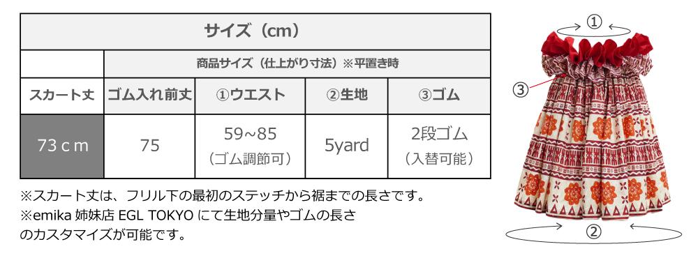 フラダンス 2段フリル パウスカート 73cm丈 カヒコタパ柄 レッド 2684rd