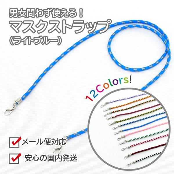 マスクストラップ ライトブルー 眼鏡ストラップ maskstrap-colorful-lbl