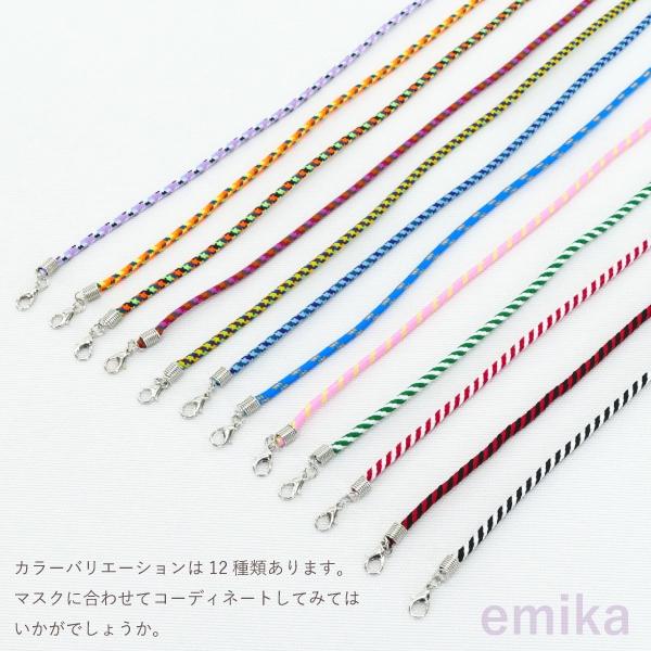 マスクストラップ ミックス1 眼鏡ストラップ maskstrap-colorful-mix1