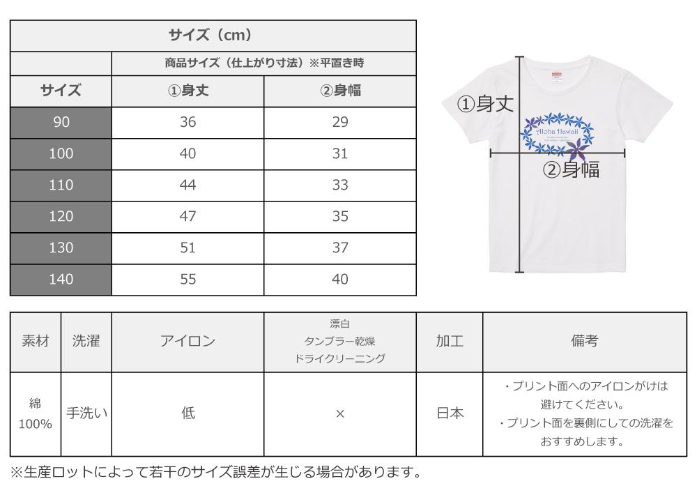 ケイキ 名入れTシャツ ホワイト NTK004