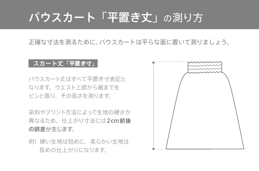 フラダンス ケイキ パニエ ホワイト S〜Mサイズ  c66M