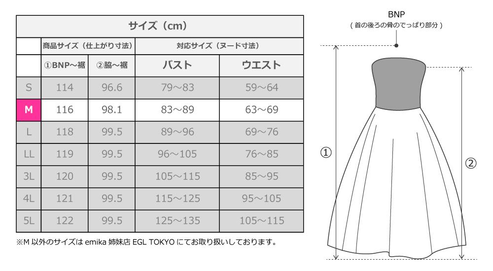 フラドレス チューブトップドレス ミディ丈 ティアレ ピンク×ブルー Mサイズ 2631piblM