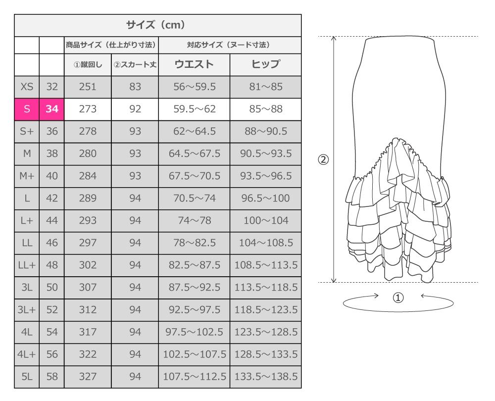 Sサイズ フラメンコ ローズ フリル セットアップ ライトブルー×パープル 2348lbps