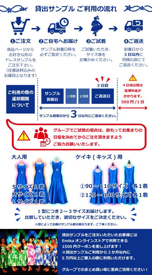 貸出サンプル (S・M・Lサイズ1着ずつ) JMU-076