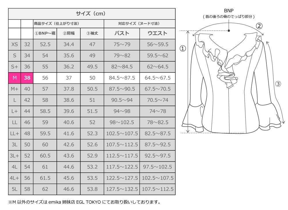 Mサイズ フラメンコ ローズ フリル セットアップ レッド×ブラック 2348rbf