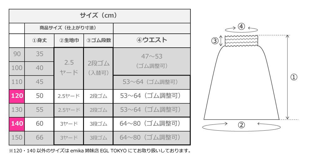 フラダンス ケイキ パウスカート キッズ120サイズ バイカラー レッド p37-120
