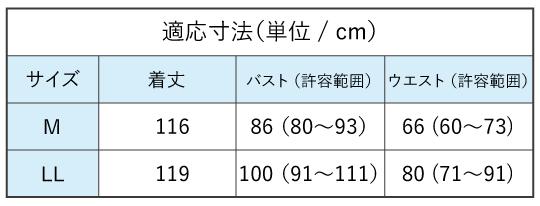 貸出サンプル(M(F)サイズ1着&LLサイズ1着) MU-074
