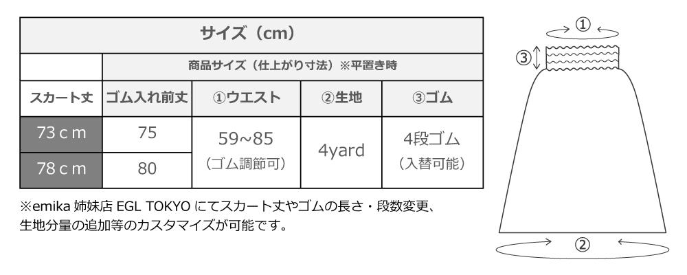 フラダンス パウスカート シングル73cm丈 イエロー×ブラック 2649