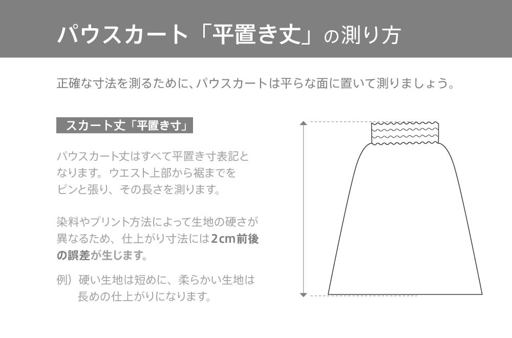 フラダンス パウスカート シングル73cm丈 ホワイト×ブラック 2651