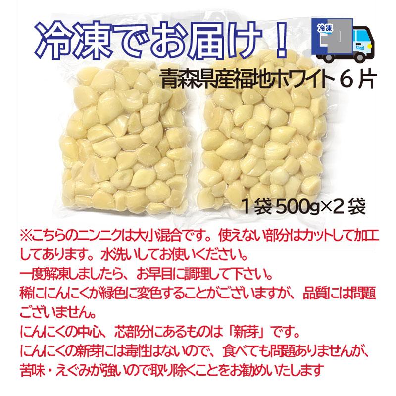 青森県産冷凍にんにく 真空パック 1kg