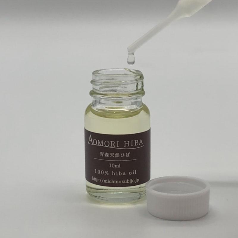 青森ひば油 10ml ガラス瓶タイプ(スポイト付き) 精油
