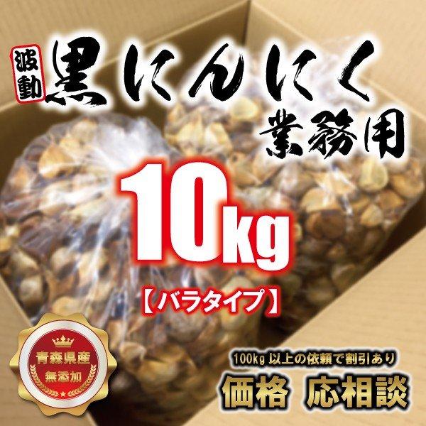 黒にんにく 業務用 10kg