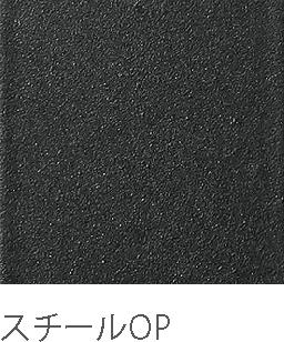 文字サイン スチールOP H60/H150