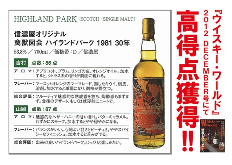 信濃屋オリジナル ハイランドパーク 1981 30年 禽獣図会 大鵬海老