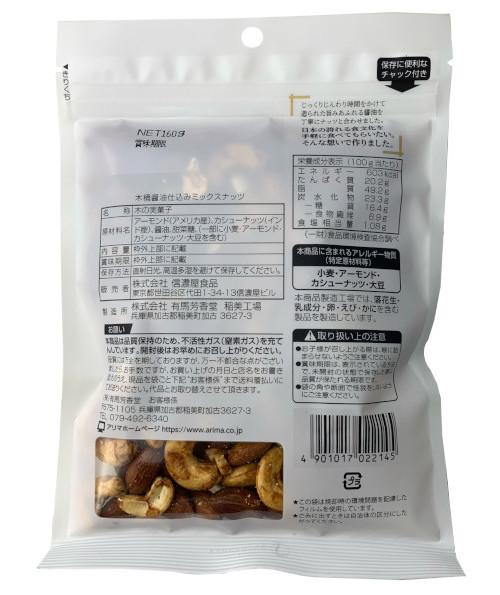 木桶仕込醤油ミックスナッツ (160g) 信濃屋 【12】