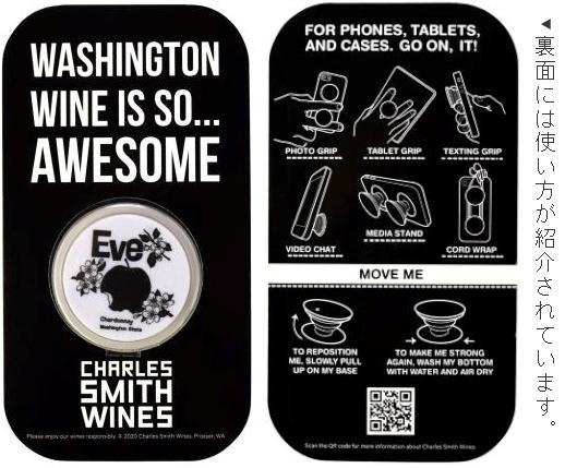 【送料無料】 <br>チャールズ・スミス・ワインズ 飲み比べワイン 5本セット<br>特製ポップソケッツ5ケ付き