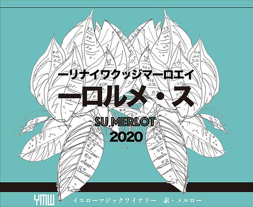 SU.MERLOT[2020]