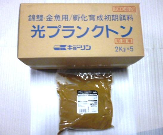 ひかりプランクトン前期・中期・後期(顆粒粉末) 2Kg x 5袋セット