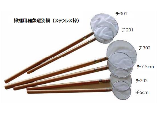 錦鯉用稚魚選別網(ステンレス枠) チ5(亀甲目)  直径5 網目1.2 深さ1 柄長23(cm)