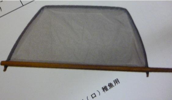 ★弓型(ハ)成魚用 網サイズ55×120 網目3 柄長150(cm)