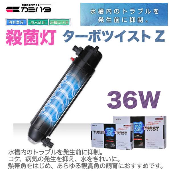 ターボツイストZ (36W)25〜30t池用