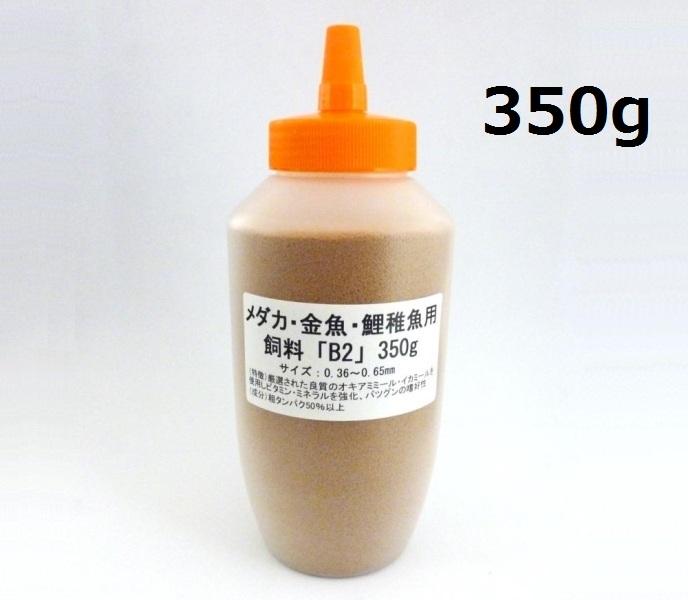 メダカ・金魚・鯉稚魚用飼料 B2 (特価)
