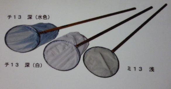アルミ新型枠 錦鯉稚魚用丸玉網 ★チ13浅(白)・チ13浅(水色)・ミ13浅
