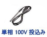 投げ込み式チタンヒーター単相100V(1000W) + デルサーモセット