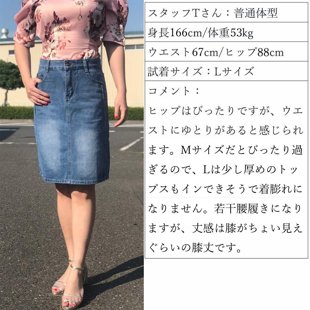 デニムスカートレディースタイトスカート【ネコポス可】