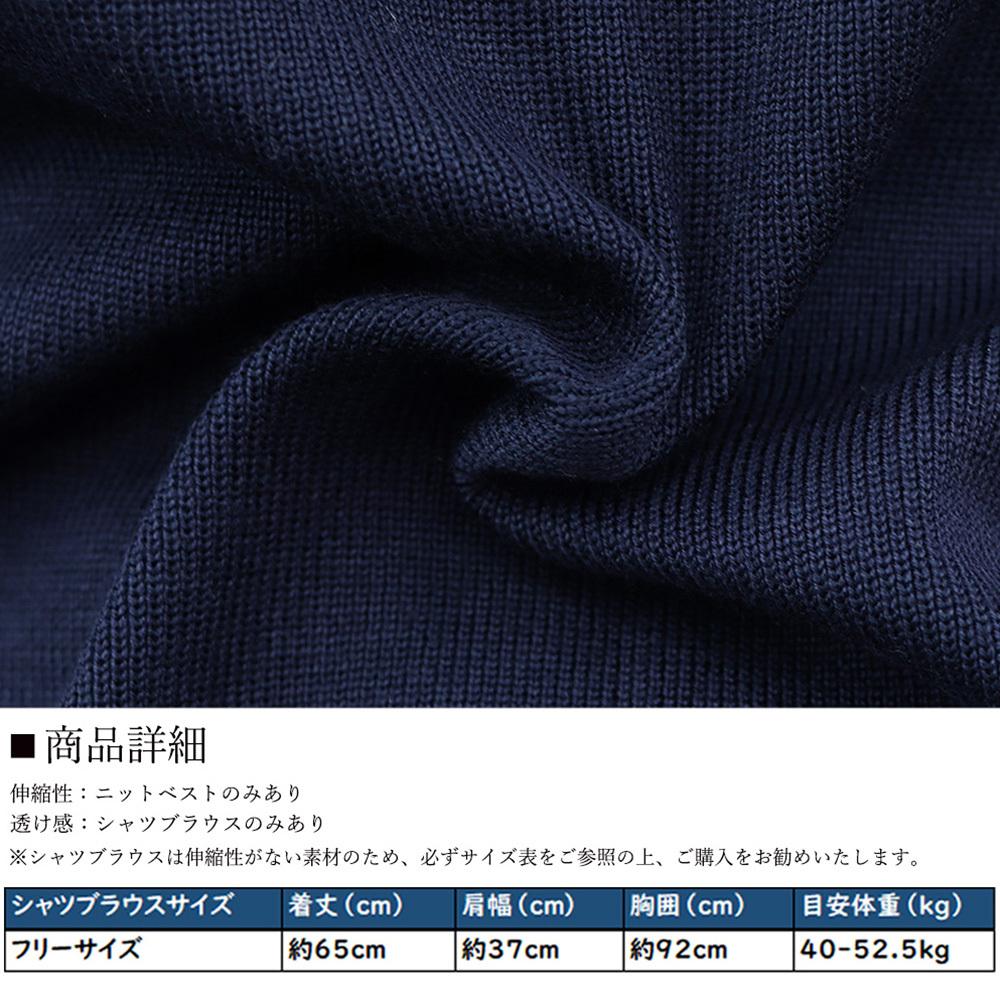 シャツブラウス ニットベスト 2点セット【ネコポス可】