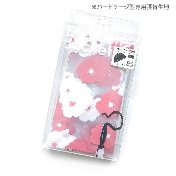 Evereon 張替生地 バードケージ60cm用 OHANA