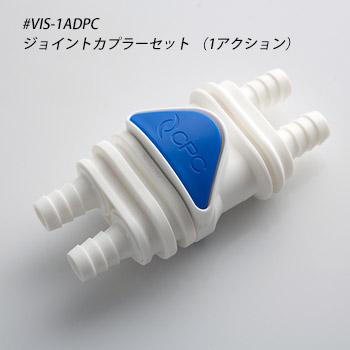 ジョイントコネクター 1セット 2本同時接続/同時脱着 弁付き VIS−1ADPC